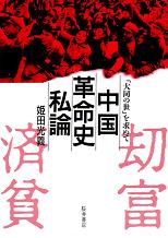 中国革命史私論-「大同の世」を求めて-