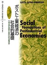 ポスト工業経済の社会的基礎-市場・福祉国家・家族の政治経済学