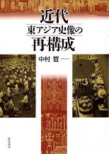 近代東アジア史像の再構成