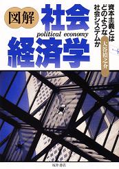 図解社会経済学-資本主義とはどのような社会システムか-