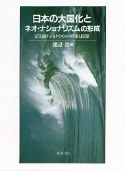 日本の大国化とネオ・ナショナリズムの形成天皇制ナショナリズムの模索と隘路
