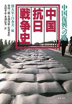中国抗日戦争史-中国復興への路