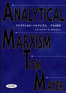 アナリティカル・マルキシズム-平易な解説