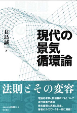 現代の景気循環論第2版