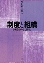 制度と組織-理論・歴史・現状