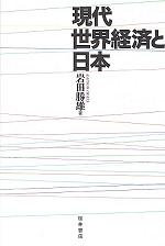 現代世界経済と日本 表紙