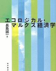 エコロジカル・マルクス経済学