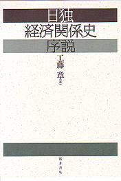 日独経済関係史序説 表紙