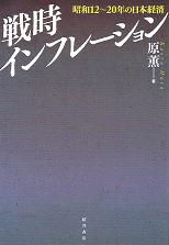 戦時インフレーション:昭和12〜20年の日本経済 表紙