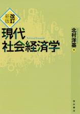 改訂新版 現代社会経済学 表紙