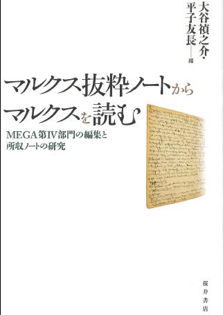 マルクス抜粋ノートからマルクスを読む:MEGA第�W部門の編集と所収ノートの研究 表紙