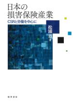 国際経済論 表紙