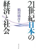 21世紀日本の経済と社会