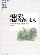 経済学と経済教育の未来:日本学術会議〈参照基準〉を超えて