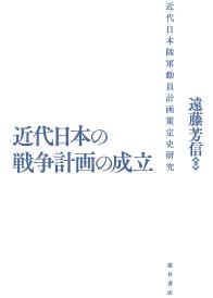 近代日本の戦争計画の成立:近代日本陸軍動員計画策定史研究