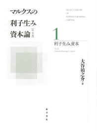 マルクスの利子生み資本論(全4巻)第1巻 利子生み資本