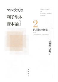 マルクスの利子生み資本論(全4巻)第2巻 信用制度概説