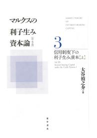 マルクスの利子生み資本論(全4巻)第3巻 信用制度下の利子生み資本(上)