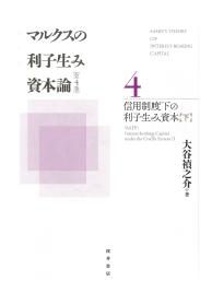 マルクスの利子生み資本論(全4巻)第4巻 信用制度下の利子生み資本(下)
