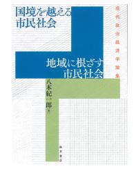 国境を越える市民社会 地域に根ざす市民社会:現代政治経済学論集
