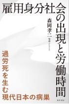 雇用身分社会の出現と労働時間:過労死を生む現代日本の病巣